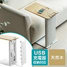 【テレワーク応援クーポン対象】ソファサイドテーブル(デスクサイドテーブル・USB充電器収納タイプ・天然木/スチール使用・ホワイト)