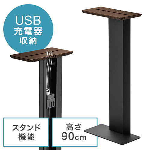 壁寄せ充電スタンド(ベットサイドテーブル・USB充電器収納タイプ・天然木・ブラック)