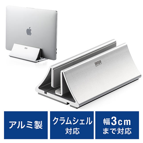 クラムシェル スタンド(ノートパソコンスタンド・MacBook・アルミ・ノートPCスタンド・縦置き・幅1~3cmまで調節可能 在宅勤務)
