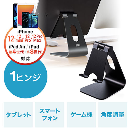 【テレワーク応援クーポン対象】iPad・タブレットアルミスタンド(無段階角度調整・ケース対応・4~13インチ対応・ブラック・スマホスタンド)