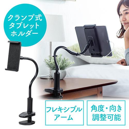 タブレットアームスタンド(フレキシブルアームホルダー・タブレットスタンド・クランプ式・360°回転・ケーブルクリップ付き・タブレット/iPad用)