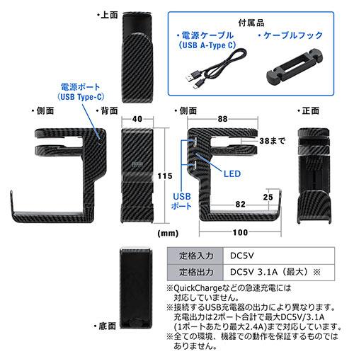 ヘッドホンフック クランプ固定式 充電用USBポート付き 360°回転フック カーボン調ブラック