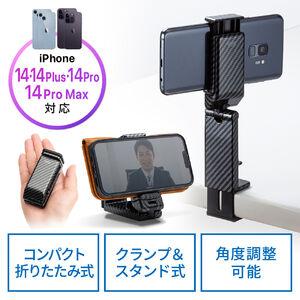 スマホホルダー(スマホスタンド・クランプ・折りたたみ・コンパクト・自撮り棒・カーボン調・iPhone・スマートフォン)