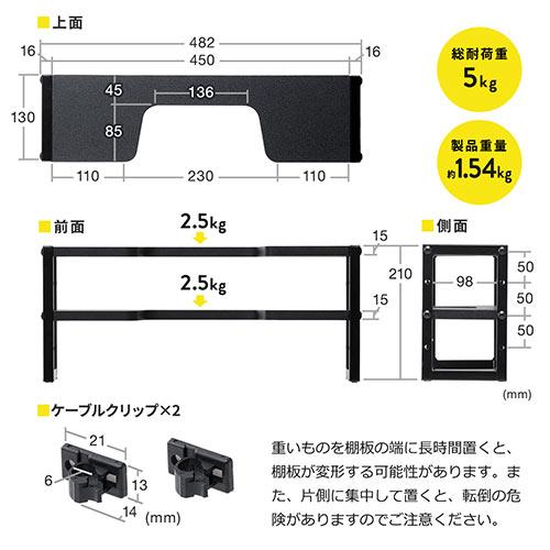 【テレワーク応援クーポン対象】ディスプレイ裏収納ラック(モニター裏収納ラック・棚・配線・ルーター・ちょい置き・幅48.2cm・3段・22インチ以上のモニター向け)