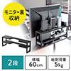 ディスプレイ裏収納ラック(モニター裏収納ラック・棚・配線・ルーター・ちょい置き・幅60cm・2段・27インチ以上のモニター向け)