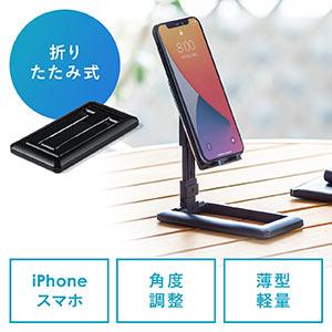 折りたたみスマホスタンド(携帯スタンド・スマートフォン・卓上スタンド・薄型・角度無段階調整・高さ調整・ブラック)
