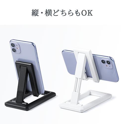 【ハロウィンセール】折りたたみスマホスタンド(携帯スタンド・スマートフォン・卓上スタンド・薄型・角度無段階調整・高さ調整・ホワイト)