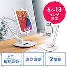 iPad・タブレットアームスタンド(6〜13インチ対応・2関節・角度調整・回転可能・レジスタンド・エアレジスタンド・ホワイト)