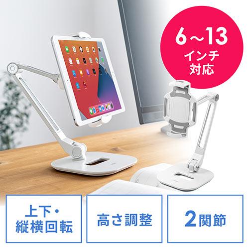 iPad・タブレットアームスタンド(6~13インチ対応・2関節・角度調整・回転可能・レジスタンド・エアレジスタンド・ホワイト)