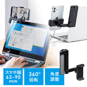スマートフォン用ノートパソコンディスプレイホルダー(スマホスタンド・スマホホルダー・クランプ・角度調整・WEB会議)