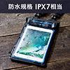 iPad・タブレット対応 小物ポケット付き防水ケース(8インチまで対応・ストラップ付属・防水ポーチ・小銭/カード収納対応・IPX7)