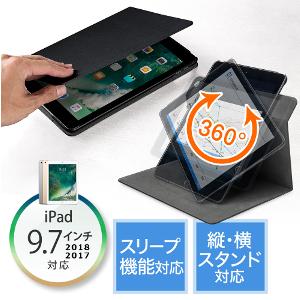 ipad ケース 360度回転(iPad 9.7インチ2018/2017専用・スリープ機能対応)