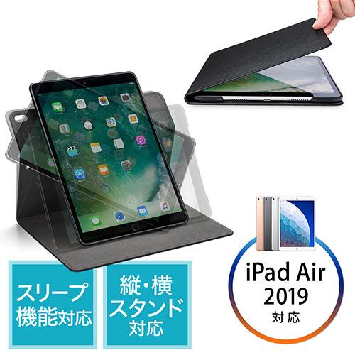 iPad Air 2019年モデル対応ケース(iPad Pro 10.5対応・360度回転スタンド・スリープ機能対応・ブラック)