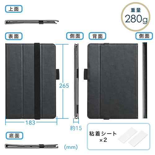 タブレットケース(10インチ/10.5インチ/11インチ対応・VersaPro・ARROWSタブ対応・薄型・PUレザー・スタンド機能)