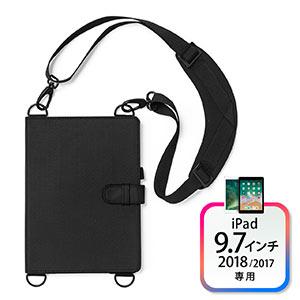 iPadベルトケース(画板タイプ・ベルトポーチ・ショルダーベルト付きケース・iPad 9.7インチ2017/2018専用)