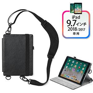 iPadベルトケース(スタンド機能・画板タイプ・ベルトポーチ・ショルダーベルト付きケース・iPad 9.7インチ2017/2018専用)