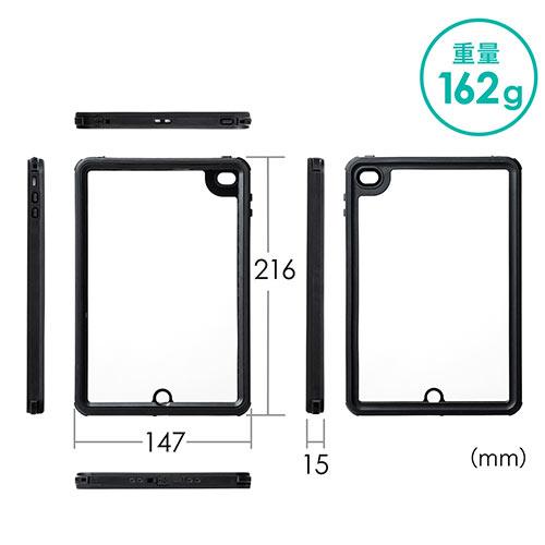 iPad mini 4防水耐衝撃ハードケース (防塵・スタンド機能・IP68・ストラップ付)