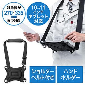 iPad・タブレットケース(ショルダーケース・ハンドホルダー・11インチ iPad Pro/iPad Air 第4世代/10.2インチ iPad 第8世代対応・汎用ケース)