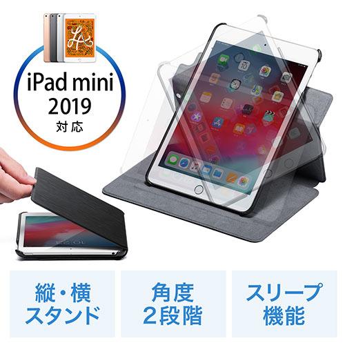 iPad mini 2019年モデル対応ケース(iPad mini 5ケース・iPad mini4ケース・360度回転スタンド・スリープ機能対応・ブラック)