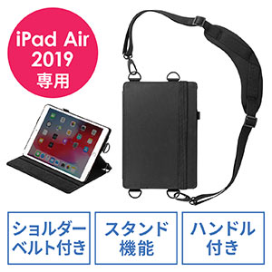 iPadベルトケース(スタンド機能・画板タイプ・ベルトポーチ・ショルダーベルト付きケース・iPad Air 2019専用)