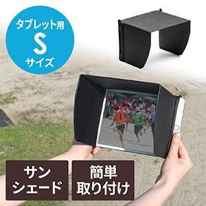 iPad・タブレット用遮光フード(サンシェード・屋外用・日焼けフード・日光時見やすく・Sサイズ)