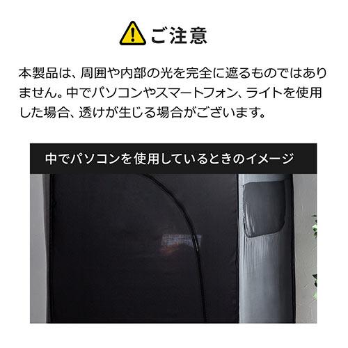 プライバシーテント(個室テント・ゲーミングテント・在宅勤務・テレワーク・室内テント・ブラック)