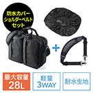 3WAYビジネスバッグ(軽量・2泊出張対応・耐水生地・28リットル・レインカバー・ショルダーベルトセット)