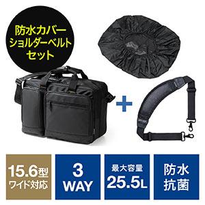 ビジネスバッグ(3WAY・大容量・リュック・ショルダー対応・25.5リットル・レインカバー・ショルダーベルトセット)