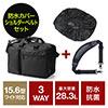 ビジネスバッグ(3WAY・大容量・リュック・ショルダー対応・28.3リットル・レインカバー・ショルダーベルトセット)