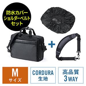 ビジネスバッグ(3WAY・大容量・コーデュラ使用・テフロン加工・リュック・16.7L・Mサイズ・レインカバー・ショルダーベルトセット)