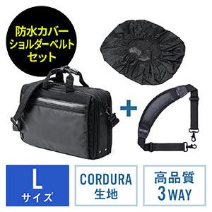 ビジネスバッグ(3WAY・大容量・コーデュラ使用・テフロン加工・リュック・23.5L・Lサイズ・レインカバー・ショルダーベルトセット)