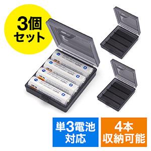 【3個セット・単3電池12本分】電池ケース(単3電池用・4本収納)