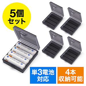【5個セット・単3電池20本分】電池ケース(単3電池用・4本収納)