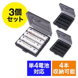 【3個セット・単4電池12本分】電池ケース(単4電池用・4本収納)