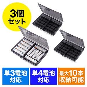 【3個セット】電池ケース(単3・単4電池・各最大10本収納)