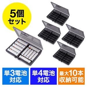 【5個セット】電池ケース(単3・単4電池・各最大10本収納)