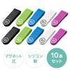 【送料無料】ケーブルクリップ(マグネット・シリコン・10本セット・カラーセット)