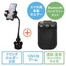 スマートフォン用車載ホルダー+車載Bluetoothハンズフリーキットのセット(200-CAR055+400-BTCAR001)