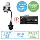 スマートフォン用車載ホルダー+車載Bluetoothハンズフリーキットのセット(200-CAR055+400-BTCAR002)