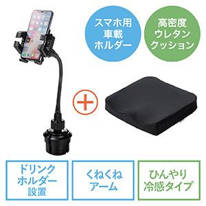 スマートフォン用車載ホルダー+ひんやり冷感ウレタンクッションのセット(200-CAR055+150-SNCCS3)