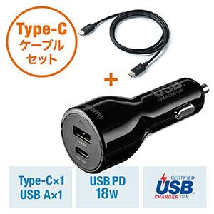 USB Type-Cケーブル付きカーチャージャー(USB PD18W対応・USB-IF認証・5V/2.4A・最大出力30W・急速充電・シガーソケット・12V/24V対応)