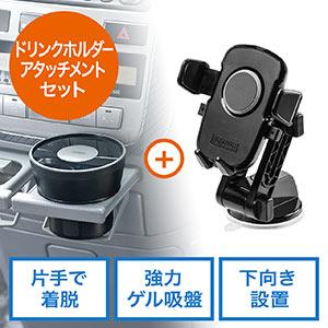 車載ホルダー用アタッチメント付きスマートフォン用車載ホルダー(オンダッシュタイプ・ワンタッチ着脱・ダッシュボード・オートホールド・角度調整・ゲル吸盤・スマートフォン)
