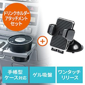 車載ホルダー用アタッチメント付きスマートフォン用車載ホルダー(手帳型対応・ワンタッチ取り外し・ダッシュボード・オートホールド・角度調整・ゲル吸盤・スマートフォン)