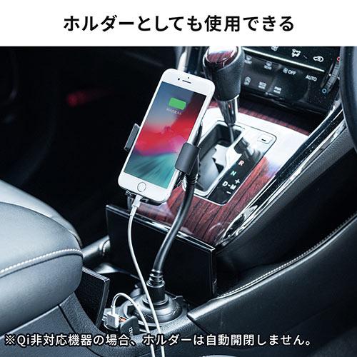 カーチャージャー付きスマートフォン用車載ホルダー(自動開閉・オートホールド・Qi充電・ワイヤレス充電・ドリンクホルダー取り付け・iPhone)