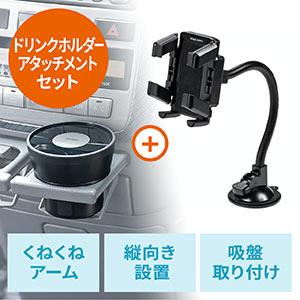 車載ホルダー用アタッチメント付きスマホホルダー(車載ホルダー・吸盤取り付け・フレキシブルアーム・iPhone・角度調整)