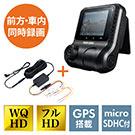 ドライブレコーダー(ドラレコ・フロントカメラ・車内カメラ・SONY STARVIS搭載・2カメラ・フルHD撮影・専用ソフト・駐車監視録画ケーブルセット)