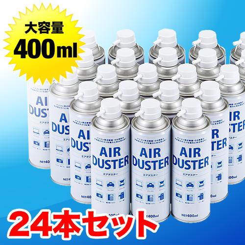 エアダスター(24本セット・大容量400ml・強力噴射・環境配慮タイプ)