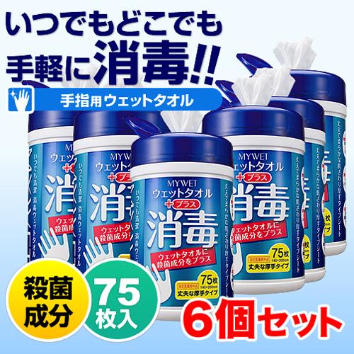 消毒ウェットタオル(ウェットティッシュ・殺菌効果・無香料・厚手タイプ・75枚・140×200mm・6個セット)