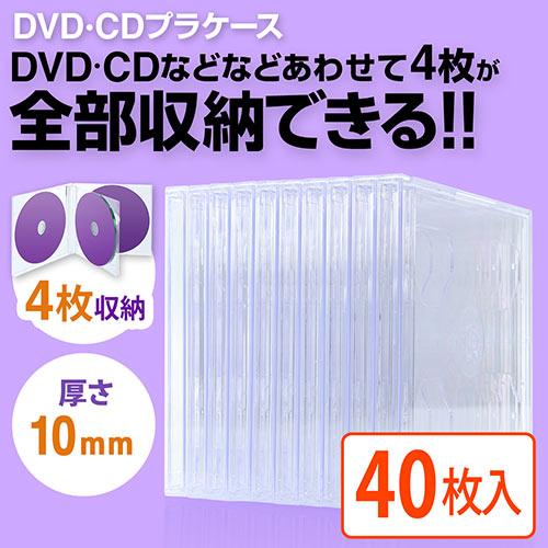 【40個セット】DVD・CDプラケース(4枚収納・10mm厚・クリア)
