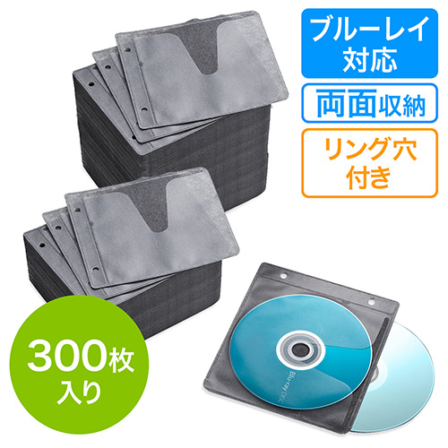 ブルーレイディスク対応不織布ケース(300枚入・リング2穴・両面収納・ブラック)